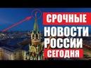 СРΌЧΉЫЕ Новости России — Готовьтесь. Такого НИКТО НЕ ОЖИДАΛ — 23.04.2019