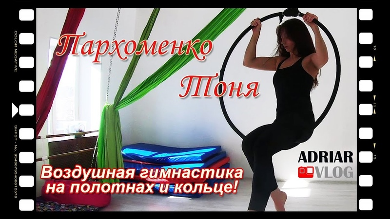 Воздушная гимнастика на полотнах и кольце! Екатеринбург! Обучение! Преподаватель Тоня Пархоменко!