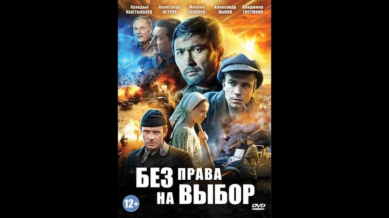 Фильм Без права на выбор 2013