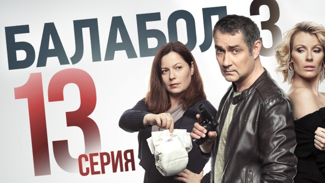 Балабол 3 сезон 13 я серия