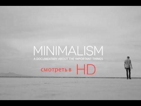 Документальный фильм Минимализм фильм о важных вещах 2015