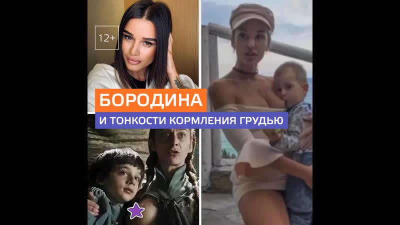 Ксения Бородина раскритиковала кормление грудью Москва 24