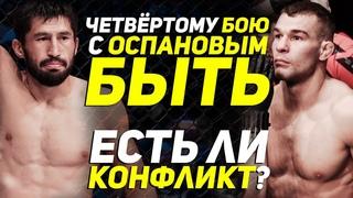 Четвертому бою с ОСПАНОВЫМ быть - Алексей Полпудников