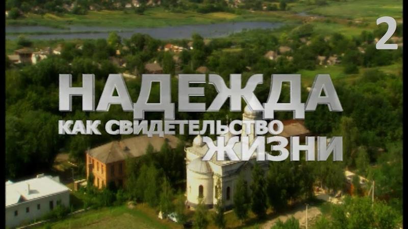 Надежда как свидетельство жизни 2 серия Детективная мелодрама русские детективы фильмы сериалы