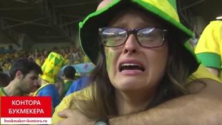 Самый унизительный матч в истории футбола ЧМ - 2014