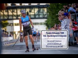 Fis rollerski world championship 2019 madona - суперспринты (прямая трансляция)