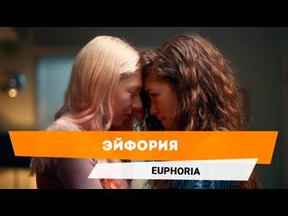 Эйфория   Euphoria  Трейлер сериала 2019