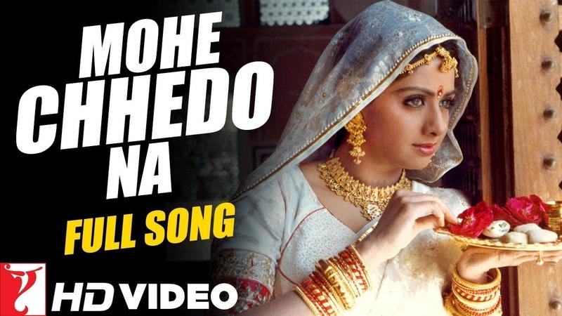 Песня Mohe Chhedo Na из фильма Мгновения любви/ Lamhe (1991).