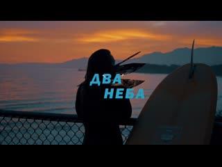 Alex Galagurskiy - Два Неба (Official Video)