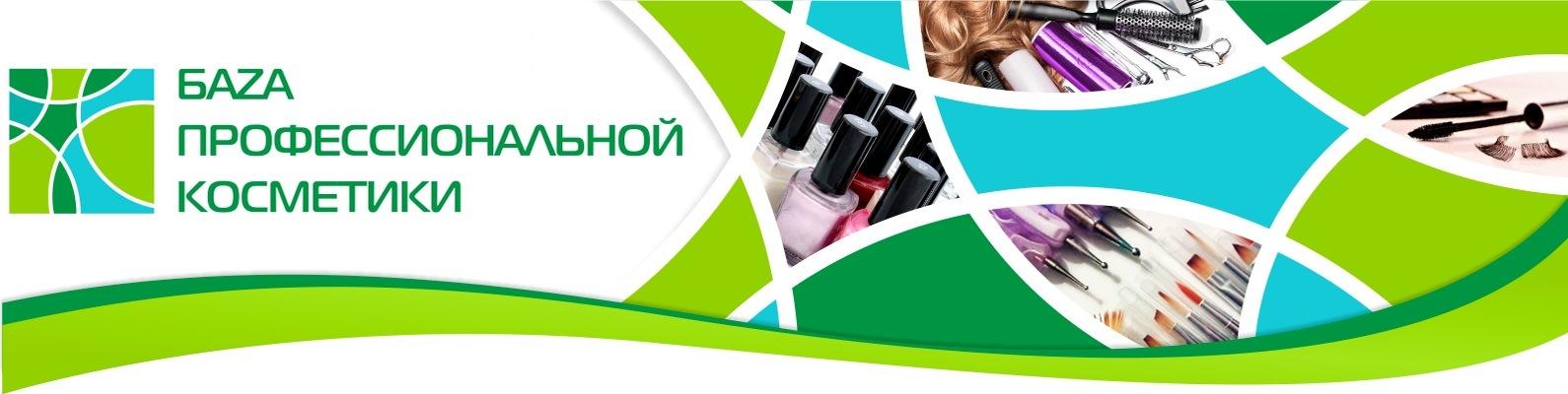 магазин база профессиональной косметики н новгород