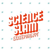 Логотип Science Slam Екатеринбург