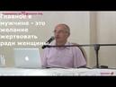 О.Г.Торсунов Главное в мужчине - это желание жертвовать ради женщины