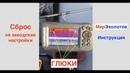 Ошибки в Lowrance Hook2 4x Сброс в заводские настройки