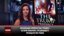 Экранизирована история пожарного, получившего пророчество о Трампе
