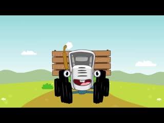 ЕДЕТ ТРАКТОР по полям - Мультик про машинки - Синий трактор - Развивающая песенка для детей -