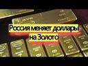 Россия ставит новые рекорды по закупке золота