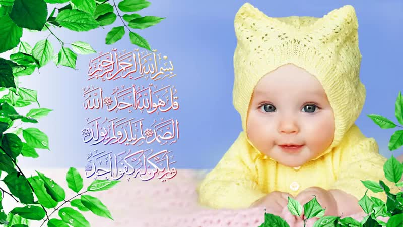 تعليم سورة الاخلاص للاطفال الصغار - Learn Surah Al-Ikhlas for children_HIGH.mp4