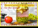 Stewed grapes with apples for the winter Bon Appetit