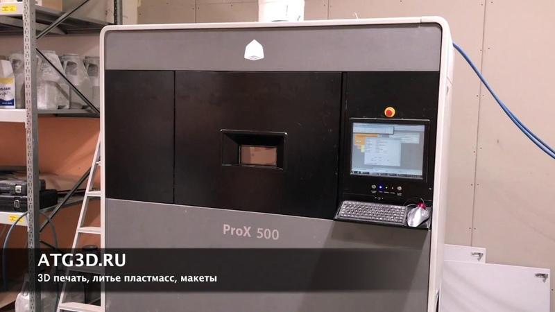 ATG 3D печать из полиамида ProX 500 Formiga P100 литье пластмасс
