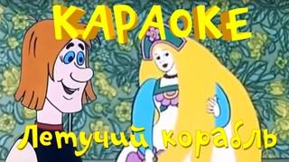 """Караоке для детей -  Сборник песен из мультфильма """"Летучий корабль"""""""