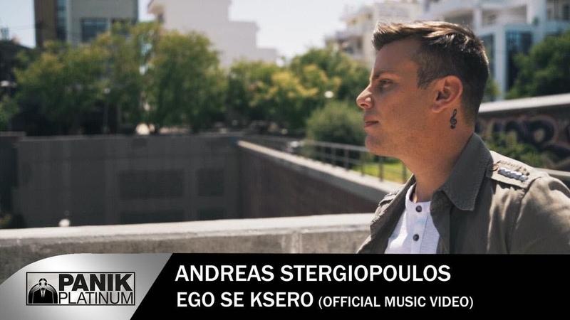Ανδρέας Στεργιόπουλος - Εγώ Σε Ξέρω - Official Music Video