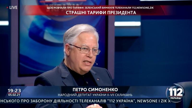 П Симоненко Нынешняя власть временщики 05 02 2021