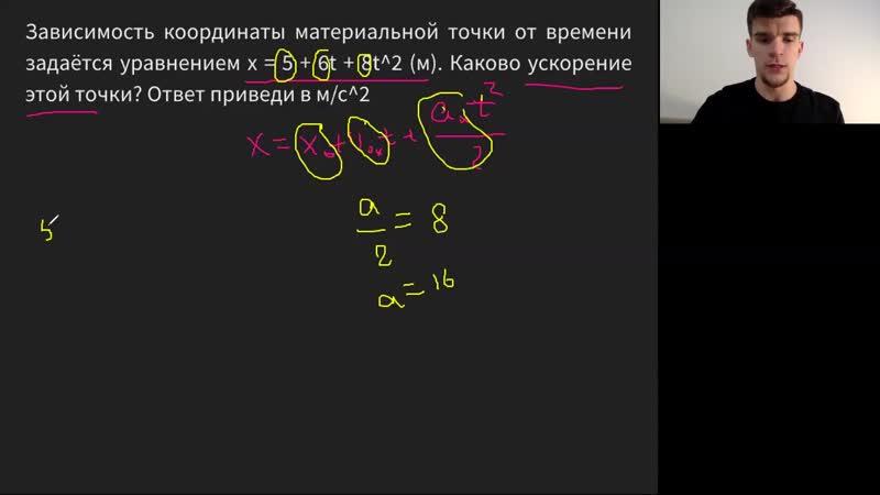 Кинематика Базовые величины виды движения и графики