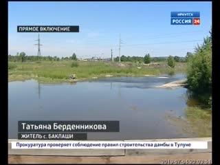 Режим повышенной готовности для всех оперативных и коммунальных служб ввели в Иркутске из-за угрозы подтопления пригорода