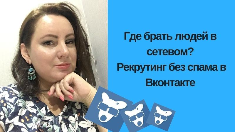 Рекрутинг в Вконтакте без спама. Мои фишки по продвижению . Личный бренд Где брать людей в сетевом