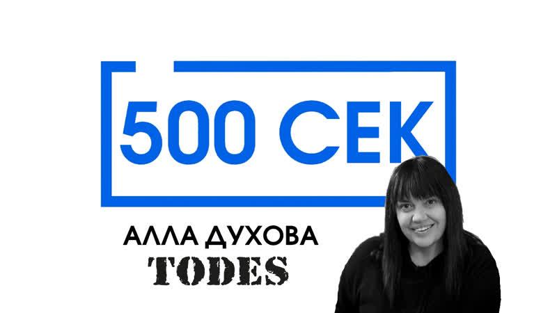 500 сек с Алла Духова 8 - интервью: Про самозванцев, империю Тодес, как попали в телек