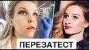 ВТОРОЙ ШАНС САЛОНУ БОРОДИНОЙ - ИДЕМ НА ПЕРЕЗАТЕСТ / Треш-обзор салона красоты в Москве