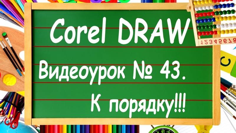 CorelDRAW. Урок №43. Упорядочивание в Corel DRAW. Объекты относительно друг друга в Корел Дро.