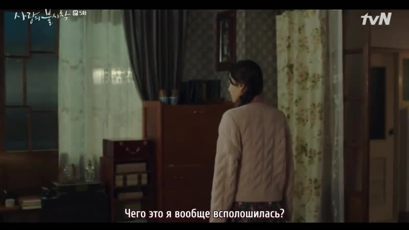 Ждуняшка Аварийная посадка любви Корея 2019 2020 г