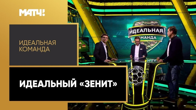 Идеальная команда Зенит 2003 и 2015 Выпуск от 13 06 2020