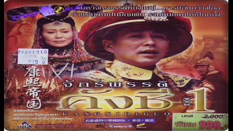 ซีรี่ย์จีน จักรพรรดิ์คังซี DVD พากย์ไทย ชุดที่ 06