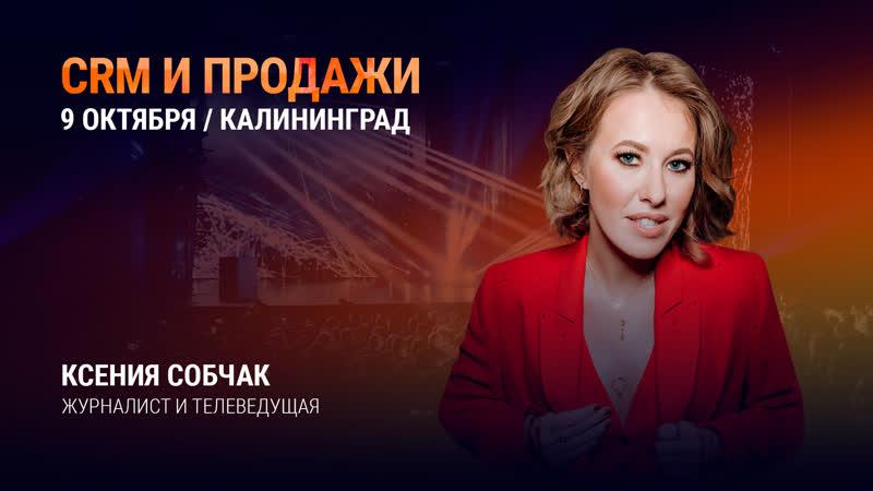 Ксения Собчак на CRM И ПРОДАЖИ в Калининграде