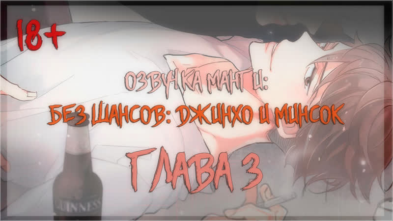 Озвучка манги Глава 3 Без шансов Джинхо и Минсок No chance Ginho Minsok Озвучка Sakura
