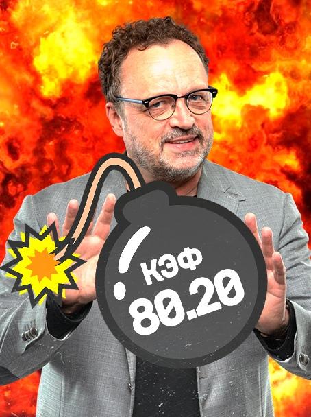 Взрывоопасный экспресс Гусева на РПЛ с кэфом 80.20