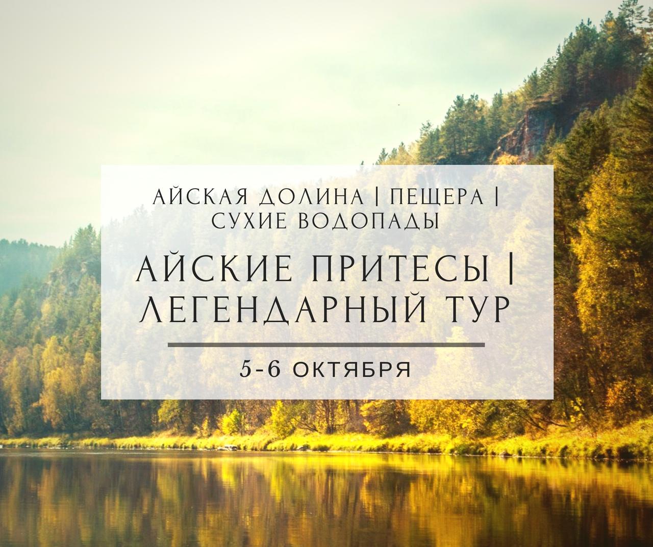 Афиша Тюмень АЙСКИЕ ПРИТЕСЫ / ЛЕГЕНДАРНЫЙ ТУР / 5-6 ОКТЯБРЯ