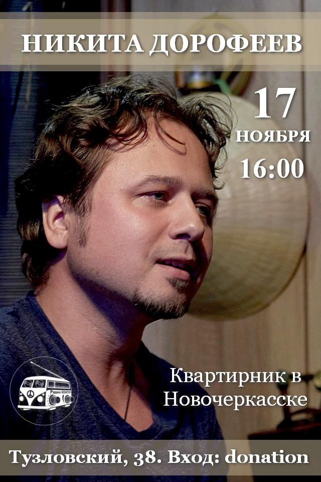 Афиша Пермь Никита Дорофеев в Новочеркасске 17.11.2019 г.