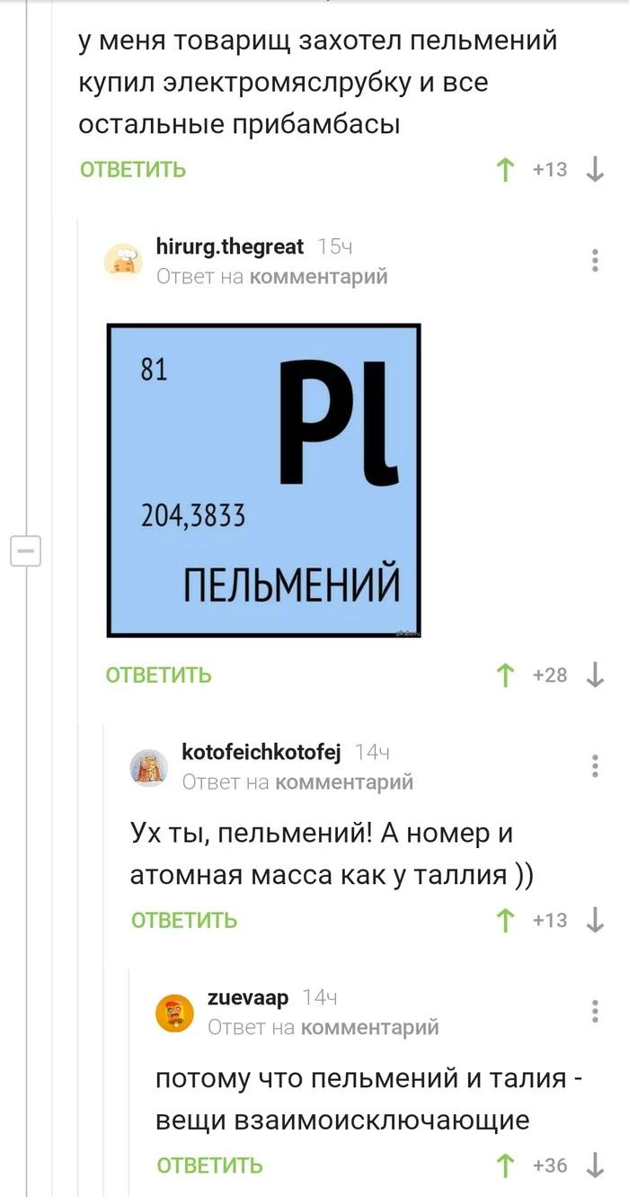 Пельмений
