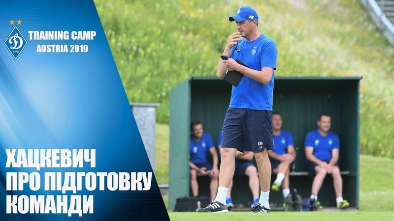Олександр ХАЦКЕВИЧ Настрій у команді створюють самі гравці