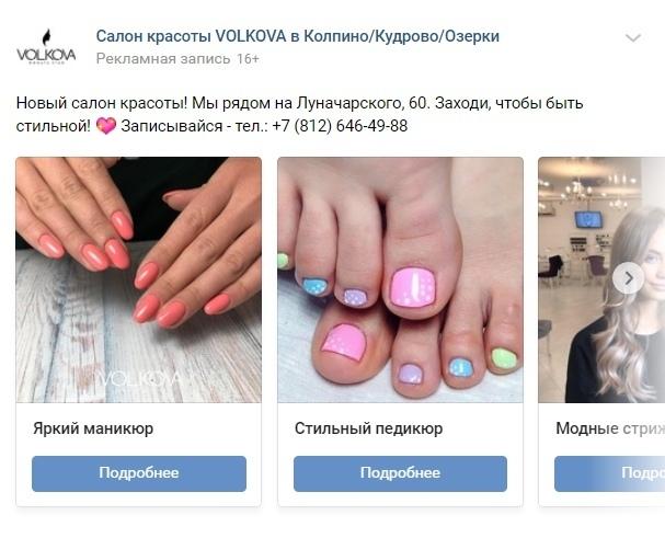 Как привлекать клиентов в салон красоты через «Вконтакте», изображение №11
