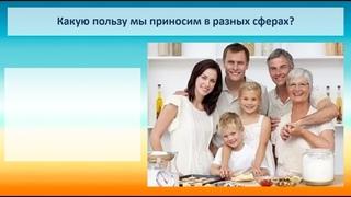 Какую пользу мы приносим в семье и на работе. Олег Михеев «Успех в благости»