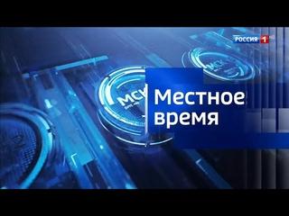 """[HD] Обновлённая заставка """"Местное время"""" (Россия 1,  - н.в.)"""