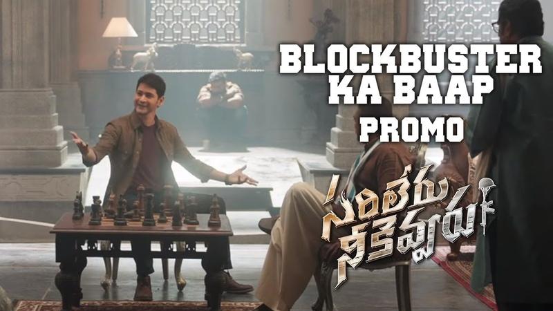 Sarileru Neekevvaru BLOCKBUSTER KA BAAP Promo Mahesh Babu Vijayashanthi Anil Ravipudi DSP
