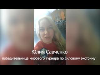 Юлия Савченко и Руслан Поляков