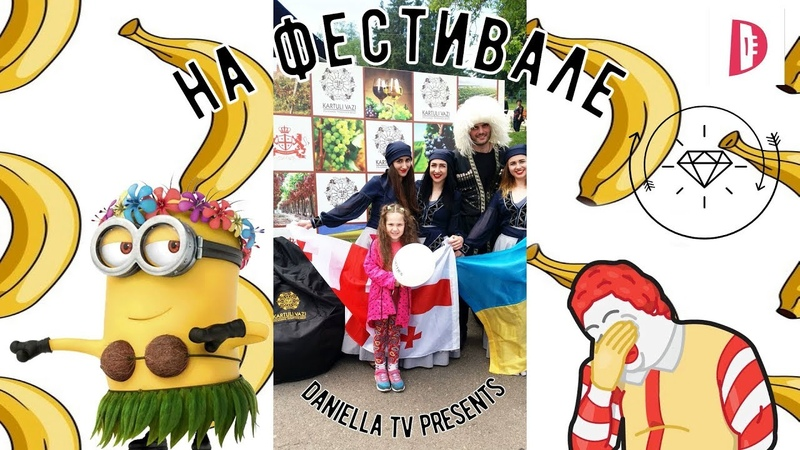 Даниелла на фестивале в Киеве Daniella Star