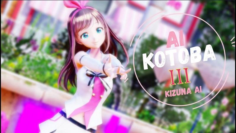 Kizuna AI - 愛言葉Ⅲ Ai Kotoba Ⅲ covered by キズナアイ【歌ってみた】【MMD motion dl】【mp3 dl】