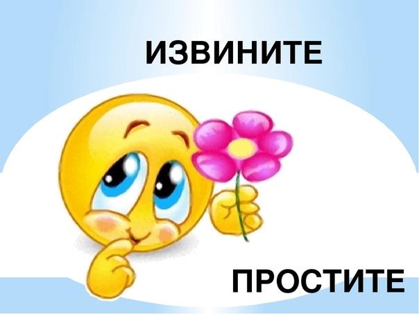картинки извинения принимаются букет цветов